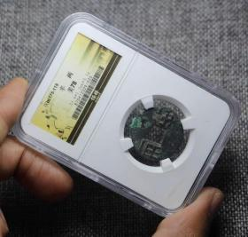 保粹评级 美78 汉代 半两 古钱币保真 870412329