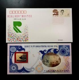 【星星藏苑】1995年上海国际广播音乐节纪念封卡1枚(设计者签名,内澳门币1枚)