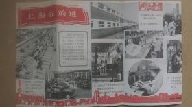 """文革时期版印""""世界人民热爱毛主席和毛主席著作、上海在前进""""摄影宣传画报"""