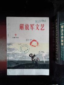 解放军文艺 1974.9