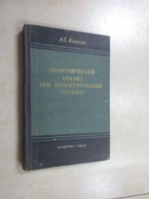 外文书   A C KOHCOH    共277页  硬精装