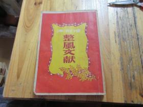 民国书刊——整风文献(毛泽东、刘少奇、陈云等著)