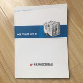 中国华融营销手册