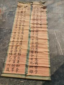 清代江西举人楷书寿屏存2轴,绫裱单条尺寸180X38公分。