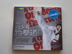 青少年跆拳道全典【无盘】