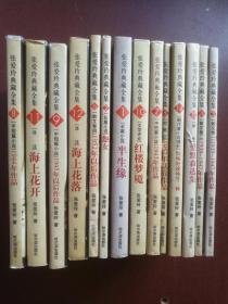 张爱玲典藏全集14册 2003年 1版1印 哈尔滨版