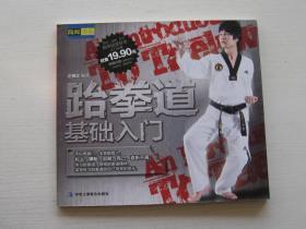 简阅书系:跆拳道基础入门【附光盘】