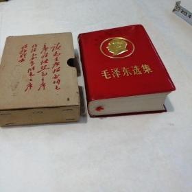 毛泽东选集一卷本(带金色头像、红塑料盒装,稀少)
