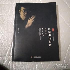 大夏书系·周国平论教育:守护人性(修订版)