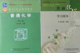 普通化学(第三版)(赵士铎主编) +学习指导 中国农业大学