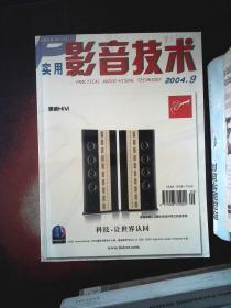 实用影音技术 2004.9