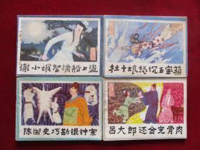 古代白话小说选(8全)