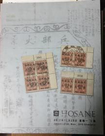 2019年12月23日上海泓盛拍卖公司邮品拍卖目录