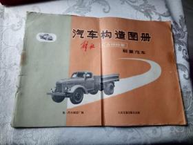 解放汽车构造图册---载重汽车