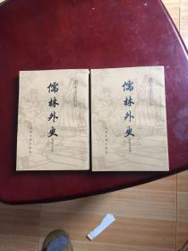 儒林外史(会校会评本,一版1印 )