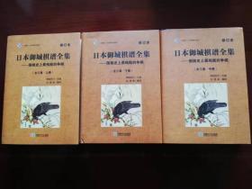 日本御城棋谱全集(全三册)2016修订本 大32开 限量精装