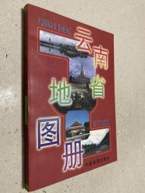 云南省地图册.