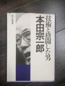 日文原版书 本田宗一郎 技术格斗(大32开)