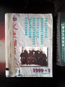 文史精华 1999.1-2.8-9.11-12。2000.2.5期合订本8本合售