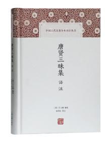唐贤三昧集译注(中国古代名著全本译注丛书 32开精装 全一册)