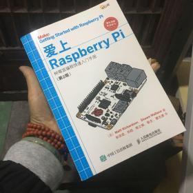 正版现货 爱上Raspberry Pi 第2版 树莓派编程快速入门手册