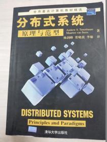 世界著名计算机教材精选:分布式系统原理与范型