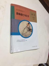 人教版初中语文教师教学用书七年级下册