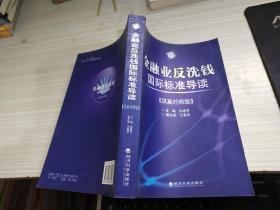 金融业反洗钱国际标准导读(汉英对照版)