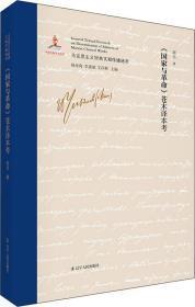 《国家与革命》苍木译本考