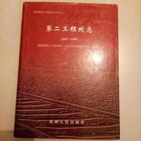 铁道部第五工程局史志丛书之三-第二工程处志