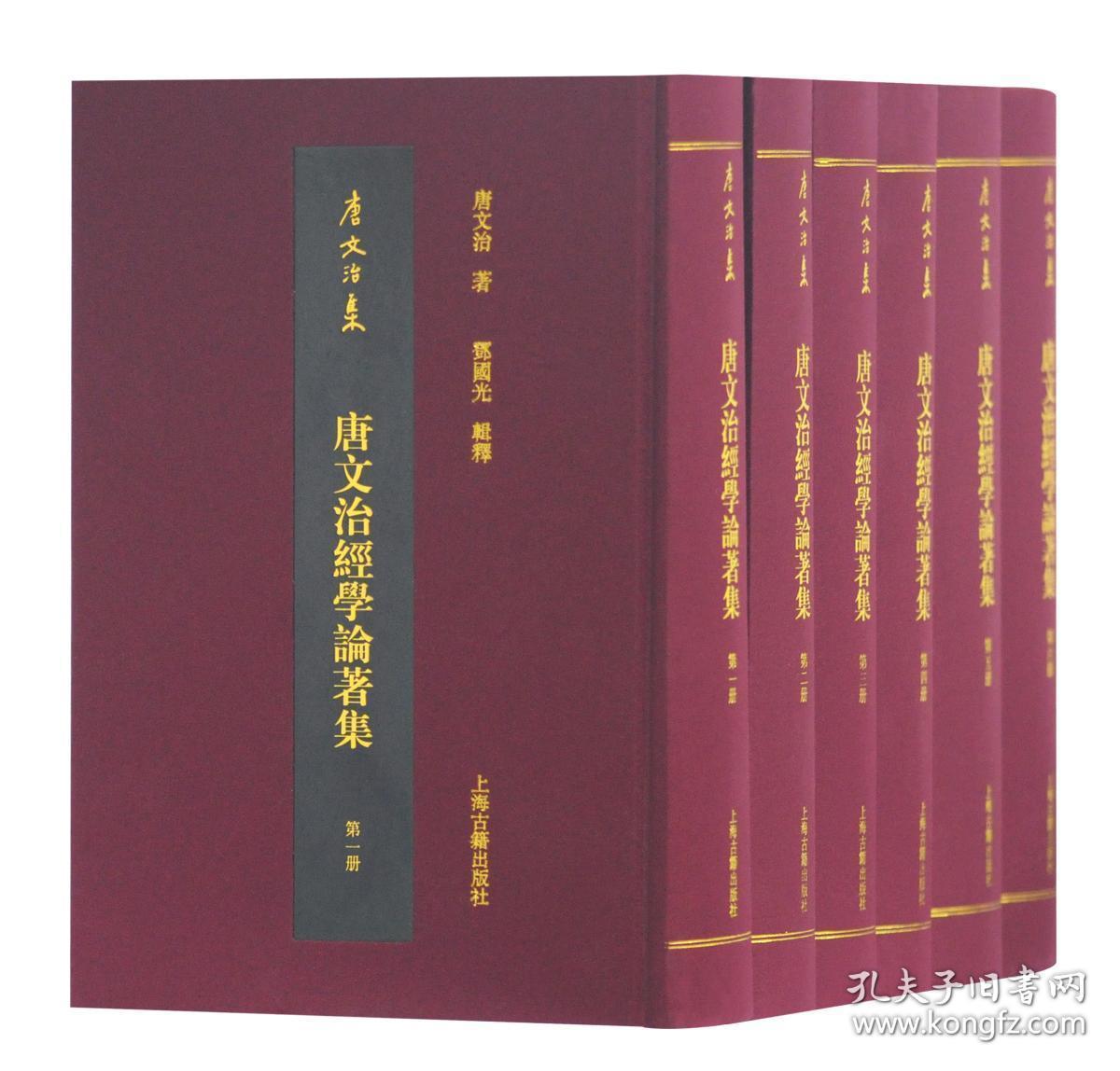唐文治经学论著集(唐文治集 32开精装 全六册)