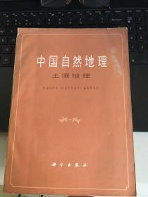中国自然地理:土壤地理 插图1张