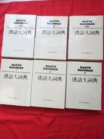 汉语大辞典 全1-12册 加索引1本共13册   书20公斤
