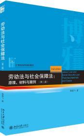 劳动法与社会保障法:原理.材料与案例-(第二版)