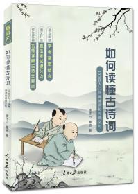 如何读懂古诗词——100日入门经典诗词和传统文化