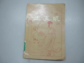 旧书 明末清初小说选刊《玉支矶》春风文艺出版 1983年印 A1-3