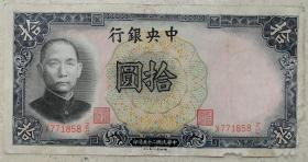 中华民国二十五年十元纸帀