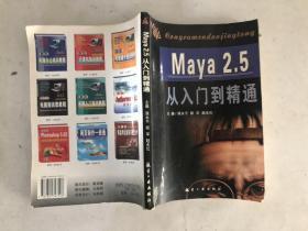Maya 2.5从入门到精通`