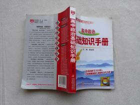 高中政治基础知识手册