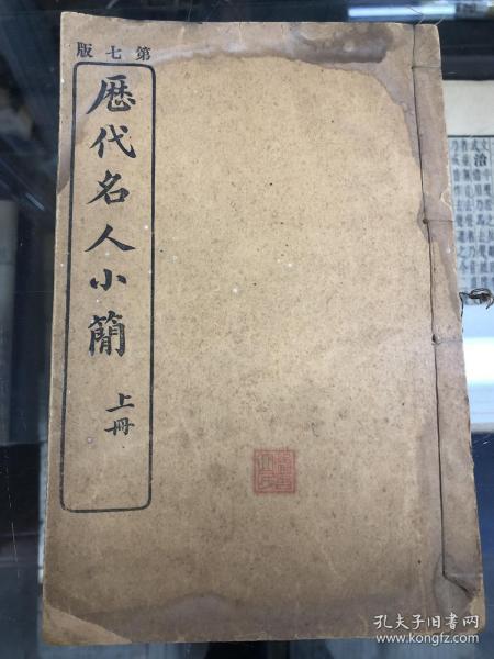第七版 历代名人小简 全两册 宣统铅印
