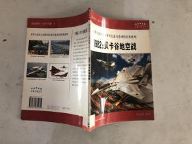 """""""五星上将""""科普丛书,战役专辑:1982: 贝卡谷地空战"""