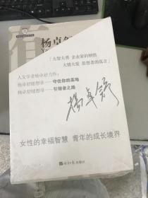 (包邮全新正版)杨卓舒随想录  上下册9787802571327