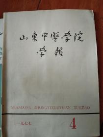 山东中医学院学报1977.4