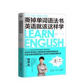 撕掉单词语法书,英语就该这样学