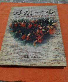 万众一心98中国抗洪抢险画卷