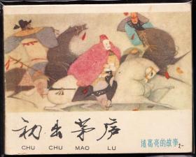初出茅庐-天津老版精品古典连环画 绘画精美
