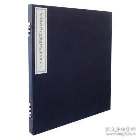 广舆图全书:国家图书馆藏初刻本 (全一函一册)