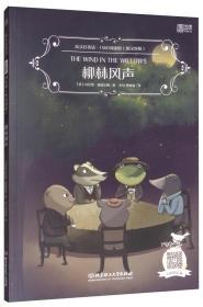 床头灯英语·1500词读物(英汉对照):柳林风声