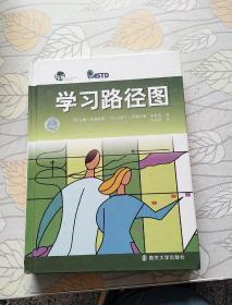 学习路径图【正版 现货 品佳】
