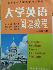 大学英语阅读教程:二年级下册